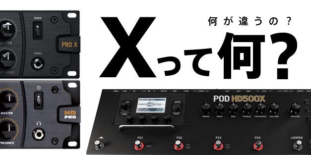 POD HD PRO X HD500X 違い