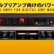 デジタルアンプモデリング向けパワーアンプ