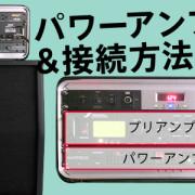 POD HDの最適な接続方法。パワーアンプを使おう!