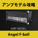 angel f-ball