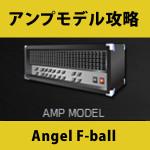 angel f-ball