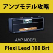 plexi lead 100 brt