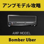 bomber uber