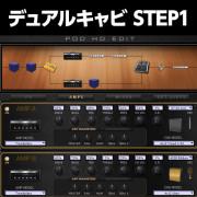 POD HD デュアルキャビテクニック ステップ1