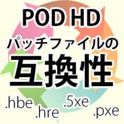 POD HDの別々の機種でパッチは共通して使えるか?