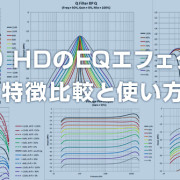 POD HDのEQ比較