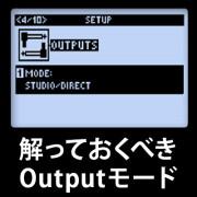 解っておくべきOutputモード